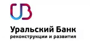 Уральские банк реконструкции и развития