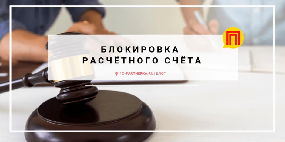 Изображение - Может ли налоговая заблокировать счет в банке blokirovka-raschetnogo-scheta