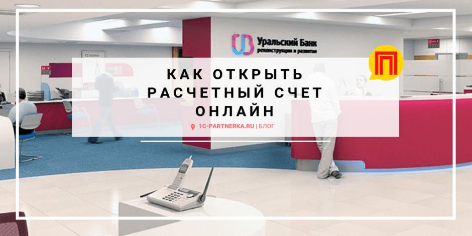 Как открыть расчетный счет в банке УБРиР