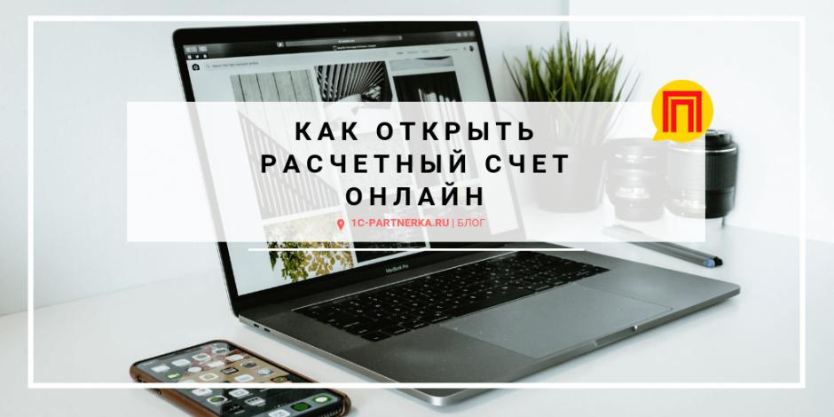 Как открыть расчетный счет онлайн