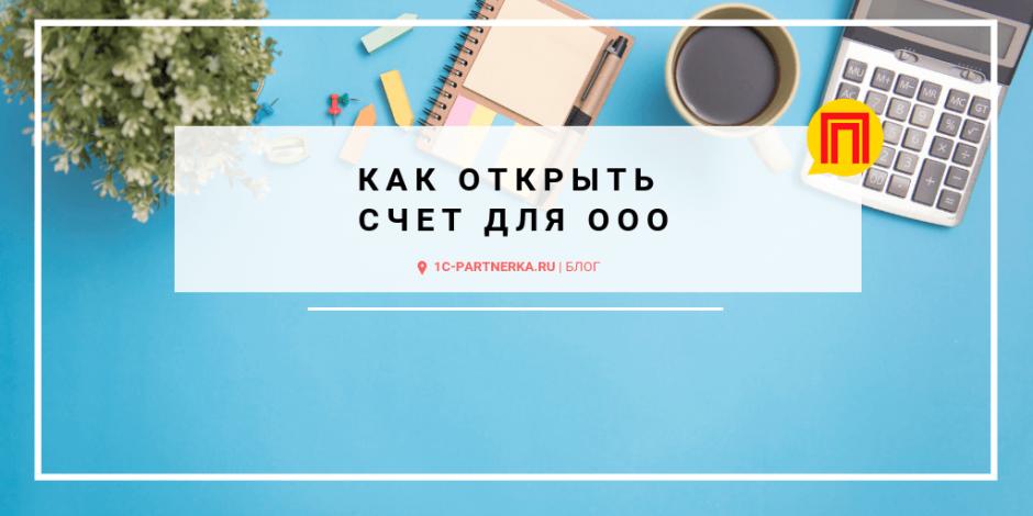 Изображение - Расчетный счет для ооо kak-otkrit-schet-dli-ooo