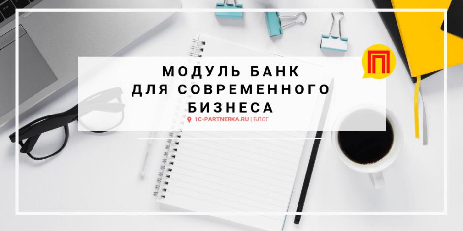 Модульбанк возможности РКО открыть счёт