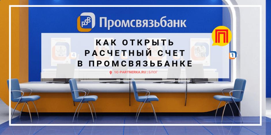 оставить заявку на кредит в россельхозбанке онлайн смоленск