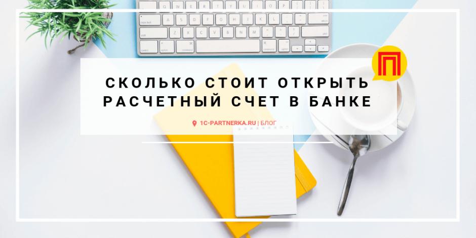 Изображение - Сколько стоит открыть расчетный счет skolko-stoit-otkryt-raschetnyy-schet