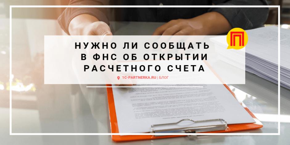 Изображение - Сообщение об открытии счета в налоговую soobshat-v-fns-ob-okritii-raschetnogo-scheta